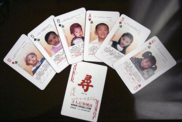 每年,中国有上万名儿童被拐卖,给家庭带来巨大痛苦。为了找到孩子,一些被拐卖儿童的家长组织起来,一同努力。他们用失踪的孩子的照片制成扑克牌,四处发放。(China Photos/Getty Images)