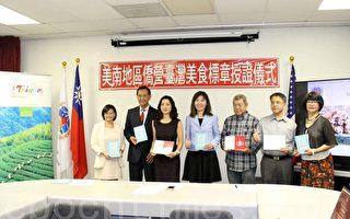 侨营台湾美食标章  美南15家餐厅荣获