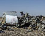 随着对俄罗斯客机调查的不断深入,越来越多的证据支持客机被炸弹损毁这一结论。图为坠毁在埃及西奈半岛的A321俄罗斯客机残骸。(KHALED DESOUKI/AFP/Getty Images)