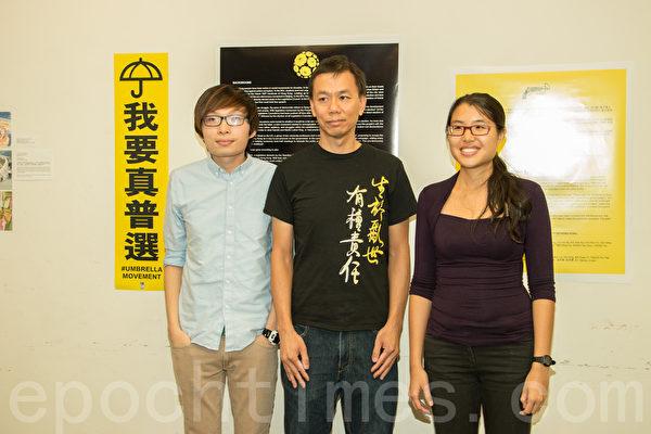 主題展覽策展人,左起:Heywood Chan、林志霆、劉漢澄。(曹景哲/大紀元)