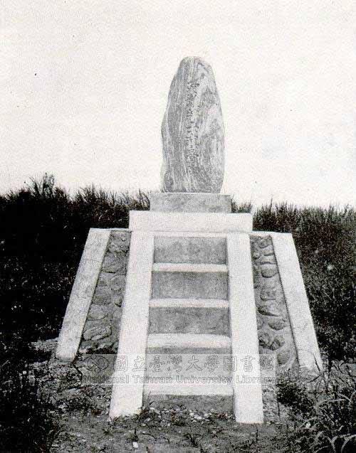 殉难将士瘗骨碑,设立于日治时代大正九年(1920)。 资料来源:国立台湾大学台湾旧照片资料库。 网址:http://photo.lib.ntu.edu.tw/pic/db/search.jsp (图片提供:tony)