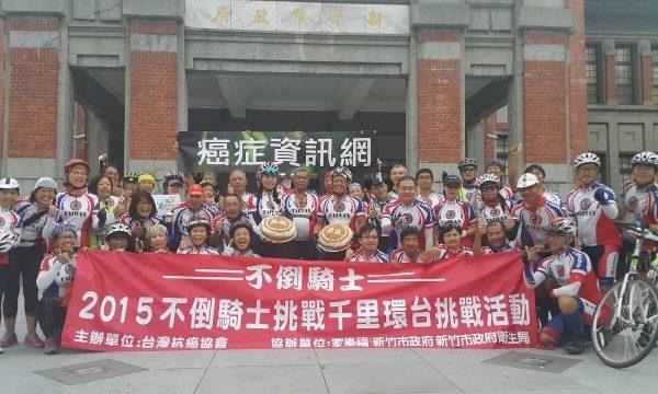 來自臺灣、香港與馬來西亞的60位抗癌勇拜會新竹市。(林寶雲/大紀元)