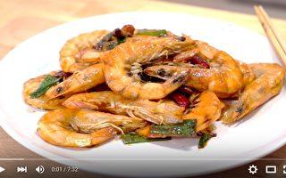 【美食天堂】超級美味的辣炒大蝦食譜