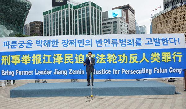 「全球聲援中國民眾控告江澤民的刑事舉報聯署活動」自今年7月發起,至今4個月來,已獲得亞洲7個國家及地區的近77萬(769,668)人熱烈響應。圖為社團法人韓國法輪大法佛學會發言人吳世烈博士7月20宣布,「全球聲援中國民眾控告江澤民的刑事舉報聯署」活動在韓國正式拉開帷幕,至10月底韓國已有282,174萬人舉報江澤民。(明慧網)