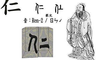 """孔子儒家学说的核心是""""仁""""字,左边""""亻""""旁表明指人,""""二""""在甲骨文就是""""上""""字;所以""""孔子在教人,怎么做上等的人""""。(大纪元数据库)"""