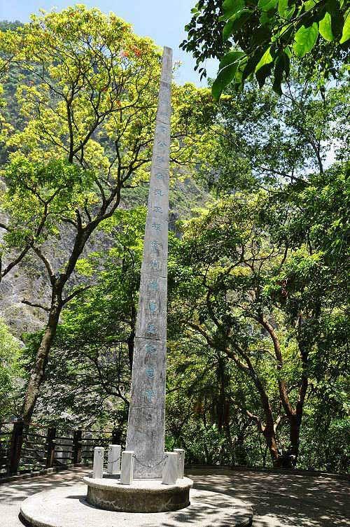 中横公路合流工程处殉职员工纪念碑,位于靳衍公园内。 (图片提供:tony)