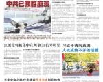 第447-2期中國新聞專刊頭版。