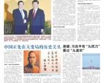 中國新聞專刊第48期頭版。