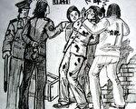 中共酷刑示意图:殴打、撞头 (明慧网)
