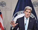 11月12日,美國務卿克里在美國和平研究會發言時,提出為結束敘利亞內戰和剿滅IS的三項具體計劃。 (MANDEL NGAN/AFP/Getty Images)