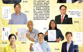 香港《大纪元时报》即将迈向15周年,本报全体仝人向广大读者致以衷心谢意,谢谢你们对正义良知的支持!(大纪元 )