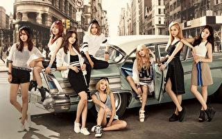 「少女時代」出道十周年 8月7日攜新輯回歸