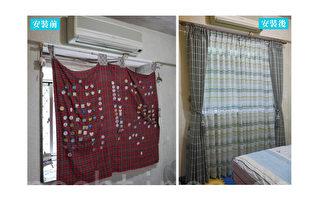 (左)卧室旧有的DIY窗帘,上面装饰著超商小别针赠品。(右)安装隆美窗帘后,整体感很好看。(陈子祐/大纪元)