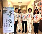 和理大学华语文能力测验主办者合影。(教育组提供)