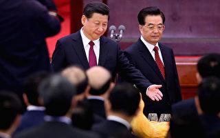 港媒披露,在中共十八屆五中全會前夕,胡錦濤再次致信習近平當局,要求撤銷中共退休高層的辦公室。中共「十八大」前,胡錦濤曾關掉江澤民在軍委的辦公室。(Feng Li/Getty Images)
