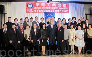 美华工商协会33届年会