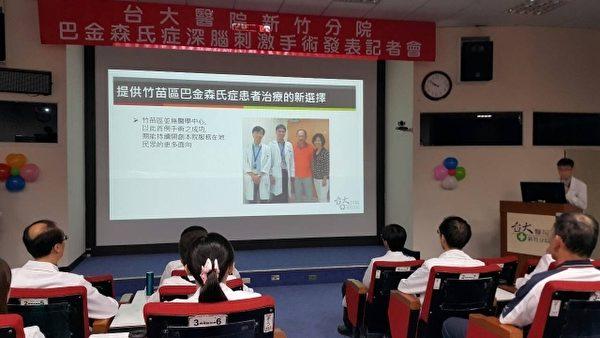 台大醫院新竹分院成功案例經驗分享。(林寶雲/大紀元)