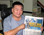 """高雄市议员吴铭赐呼吁:""""暴政必亡,中国一定要抛弃共产极权制度,走民主法治路线,才可能在世界上生存进步。""""(明慧网)"""