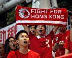 香港球迷在給主隊加油,希望香港隊時隔30年後再度闖入世預賽最後階段。(Isaac Lawrence/AFP/Getty Images)