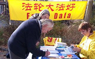 德國邊境城市徵簽 多國民眾聲援訴江