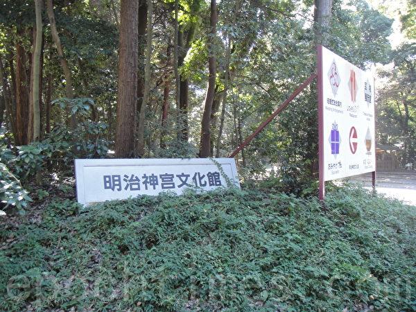 明治神宫入口处的牌子(蓝海/大纪元)