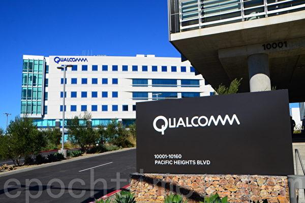 受韓國指控其技術壟斷的影響,移動通訊技術巨擘高通公司(Qualcomm)週三大跌約9%,市值再度縮水100億元。(李旭生/大紀元)