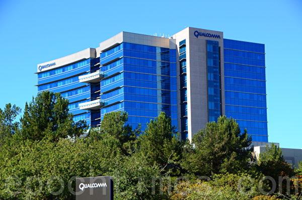 總部位於聖地亞哥的移動通訊技術巨擘高通公司(<a href=