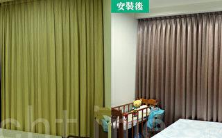 (左)旧窗帘累积了很多灰尘、尘,遮光效果也欠佳。(右)遮光效果好,全家人的睡眠品质大为提升。(陈子祐/大纪元)