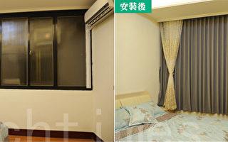 (左)大片的窗子没有窗帘,直接面对邻居的墙壁,缺少隐私且有压迫感。(右)大面积垂坠的窗帘,营造出专属放二人的幸福空间。(陈子祐/大纪元)
