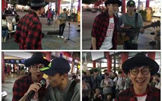 路过街头艺人 林俊杰惊喜合唱《江南》