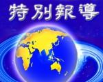 《九評》問世十一周年,給中國社會的未來指明了方向:人類歷史上最邪惡的共產主義政權——中共,即將走向解體。在此過程中,在這場空前的正邪較量中,選擇哪一邊,對人的未來至為關鍵。