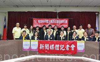 南加州中国大专校友联合会 12月6日年会
