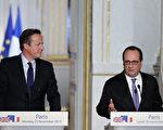 2015年11月23日,英國首相卡梅倫(左)在法國遭到恐攻後首次訪問巴黎,與總統奧朗德商討擊潰伊斯蘭國的戰略對策。兩國領導人在會後召開聯合記者會,卡梅倫表示英國將擴大支援空襲極端組織的行動。(Thierry Chesnot/Getty Images)
