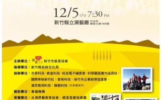 「2015築愛音樂會」天籟美聲傳唱風城