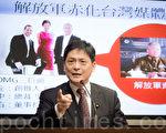 台联总召赖振昌23日质疑DMG不仅有中资背景,董事长肖文阁也有解放军色彩。(陈柏州/大纪元)