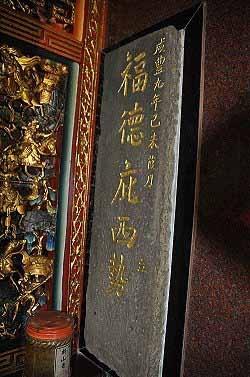 双生福德宫之一的福兴宫(西势坑土地公庙),保存了清朝咸丰九年的庙联古碑(图片提供:tony)
