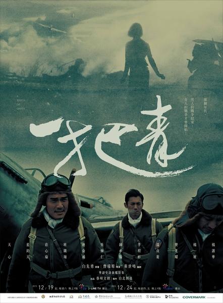 公视2015旗舰大戏《一把青》海报。(公视提供)