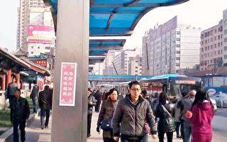 近期,在蘭州市鬧市區可以看到「全球控告江澤民」等法輪功真相標語。(明慧網)