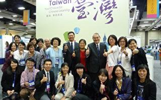 台湾华语文参展全美外语教学年会