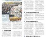 第49期中國新聞專刊頭版。