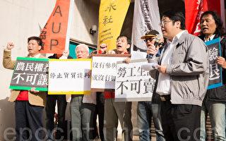 经济民主连合、绿党社会民主党联盟等民团26日在立法院外举行记者会,批评政府急推货贸谈判、牺牲农工。(陈柏州/大纪元)