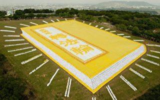 二零零九年十一月二十一日,六千名台湾法轮功学员齐聚台中县,排出金光灿烂的立体书——指导修炼的《转法轮》。
