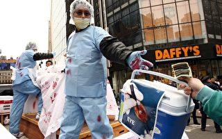 中共强摘人体器官 震惊国际社会