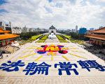 """来自台湾、韩国、日本、新加坡、越南、澳大利亚、美洲、欧洲等地的6300名部分法轮功学员,11月28日在台湾中正纪念堂自由广场排出""""法轮图形""""壮观图像。(陈柏州/大纪元)"""