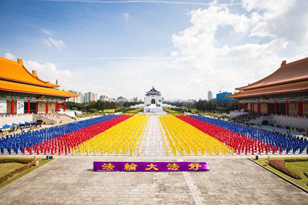 来自台湾、韩国、日本、新加坡、越南、澳大利亚、美洲、欧洲等地的6300名部分法轮功学员,11月28日在台湾中正纪念堂自由广场演炼功法。(陈柏州/大纪元)