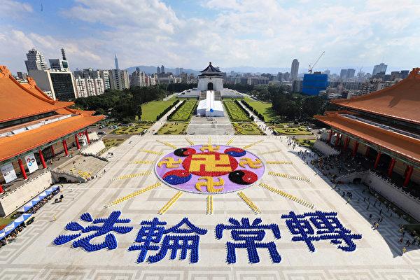 """来自台湾、韩国、日本、新加坡、越南、澳大利亚、美洲、欧洲等地的6300名部分法轮功学员,11月28日在台湾中正纪念堂自由广场排出""""法轮图形""""壮观图像。(白川/大纪元)"""
