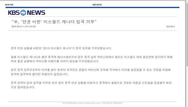 林耶凡被拒绝入境参加在海南三亚举行的2015年暨第65届世界小姐总决赛,引起韩国各大媒体对中国人权和法轮功的关注,主流媒体争相报导法轮功新闻。图为韩国KBS新闻网的报导截图。(网页截图)