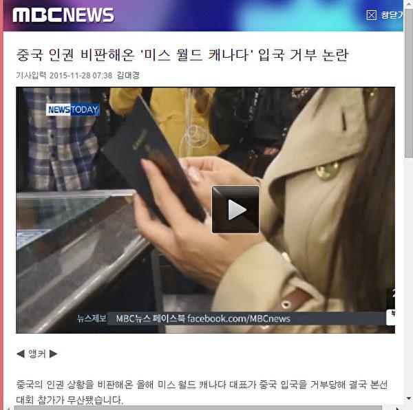 林耶凡被拒绝入境参加在海南三亚举行的2015年暨第65届世界小姐总决赛,引起韩国各大媒体对中国人权和法轮功的关注,主流媒体争相报导法轮功新闻。图为韩国MBC新闻网的报导截图。(网页截图)