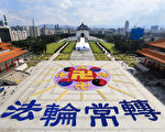 """来自台湾、韩国、日本、新加坡、越南、澳大利亚、美洲、欧洲等地的部分法轮功学员,共计的6,300人,于11月28日在台湾中正纪念堂自由广场排出""""法轮图形""""的壮观图像。(白川/大纪元)"""