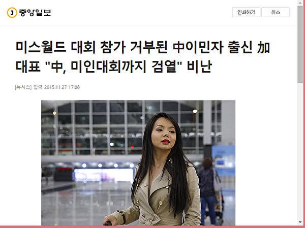 林耶凡被拒绝入境参加在海南三亚举行的2015年暨第65届世界小姐总决赛,引起韩国各大媒体对中国人权和法轮功的关注,主流媒体争相报导法轮功新闻。图为韩国《中央日报》的报导截图。(网页截图)